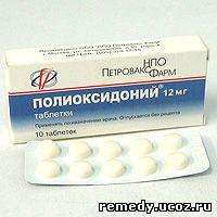 Полиоксидоний от чего используют